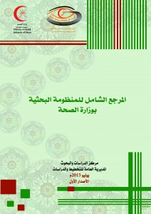 Health Res Guideline 2015 Ar Cover Pg