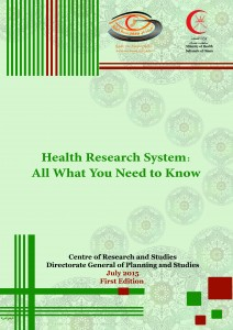 Health Res Guideline 2015 Eng Cover Pg